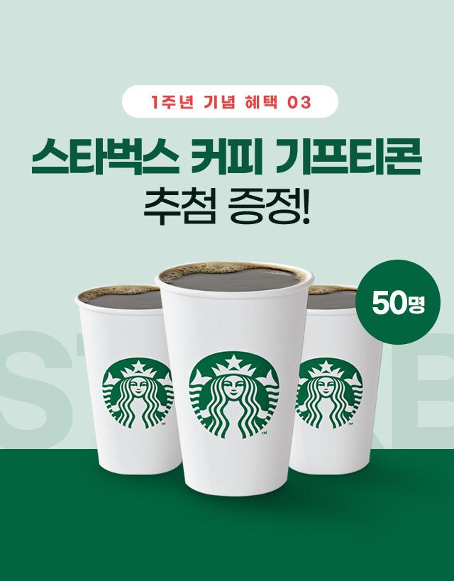 스타벅스 커피 기프티콘 추첨 증정!